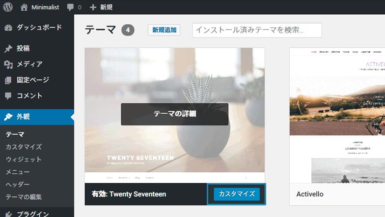 管理画面のカスタマイズボタン
