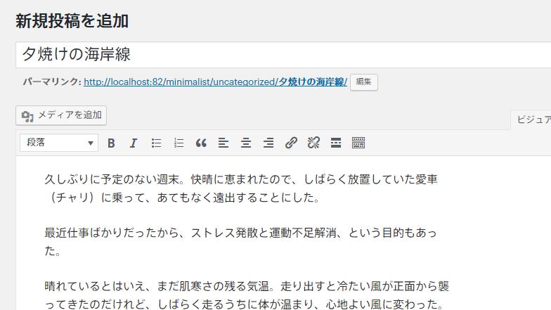 記事の編集