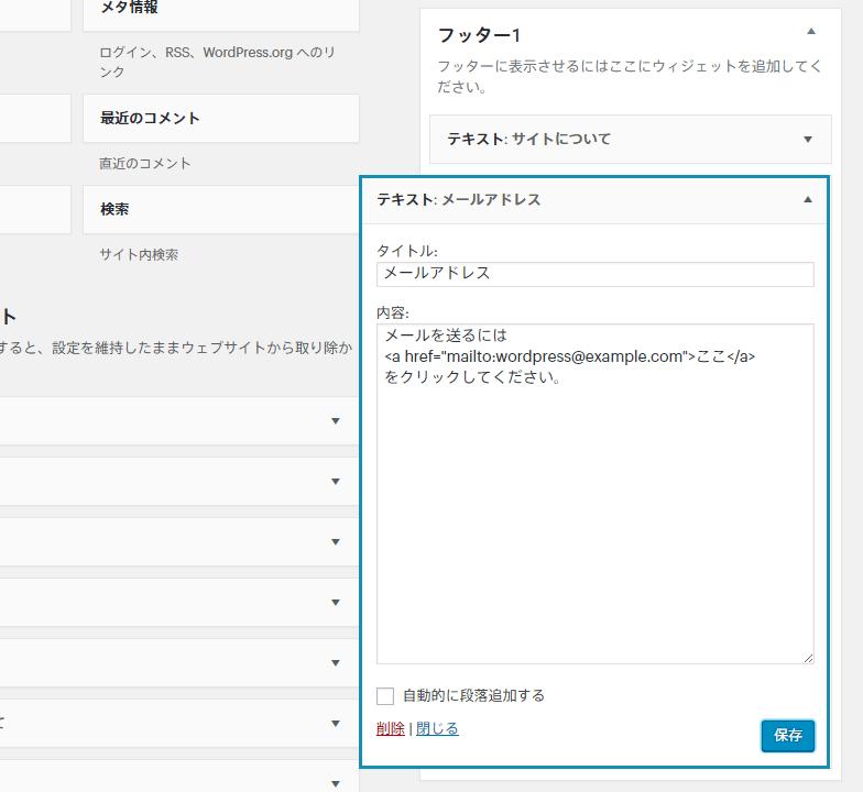 HTMLタグの入ったテキストウィジット