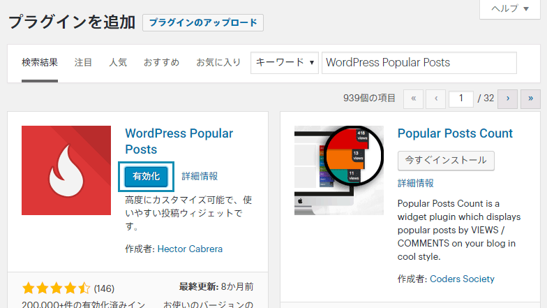 WordPress Popular Postsの有効化