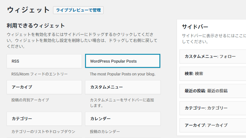 WordPress Popular Postsウィジット
