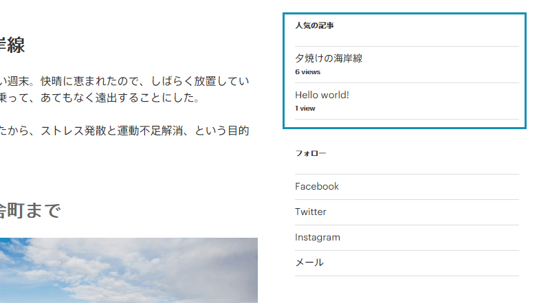 WordPress Popular Postsの表示確認