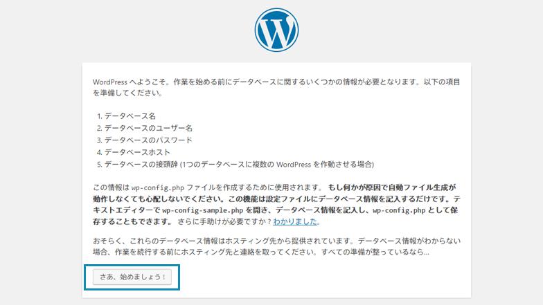 WordPressのインストール開始ページ