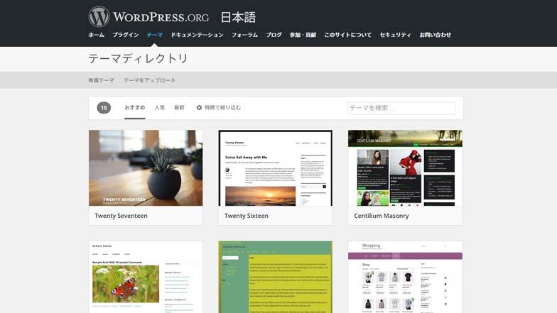 WordPress公式のテーマ配布ページ
