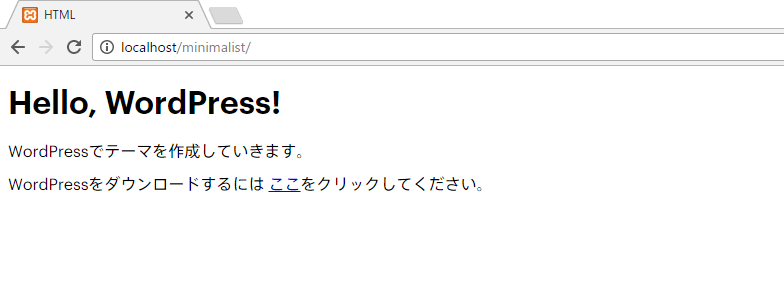 HTMLを記述