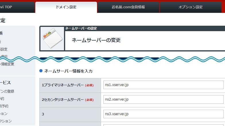 お名前.comのネームサーバ設定画面