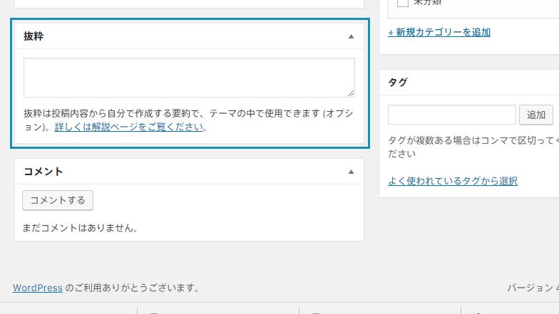 抜粋編集フィールド