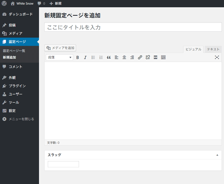 固定ページを追加