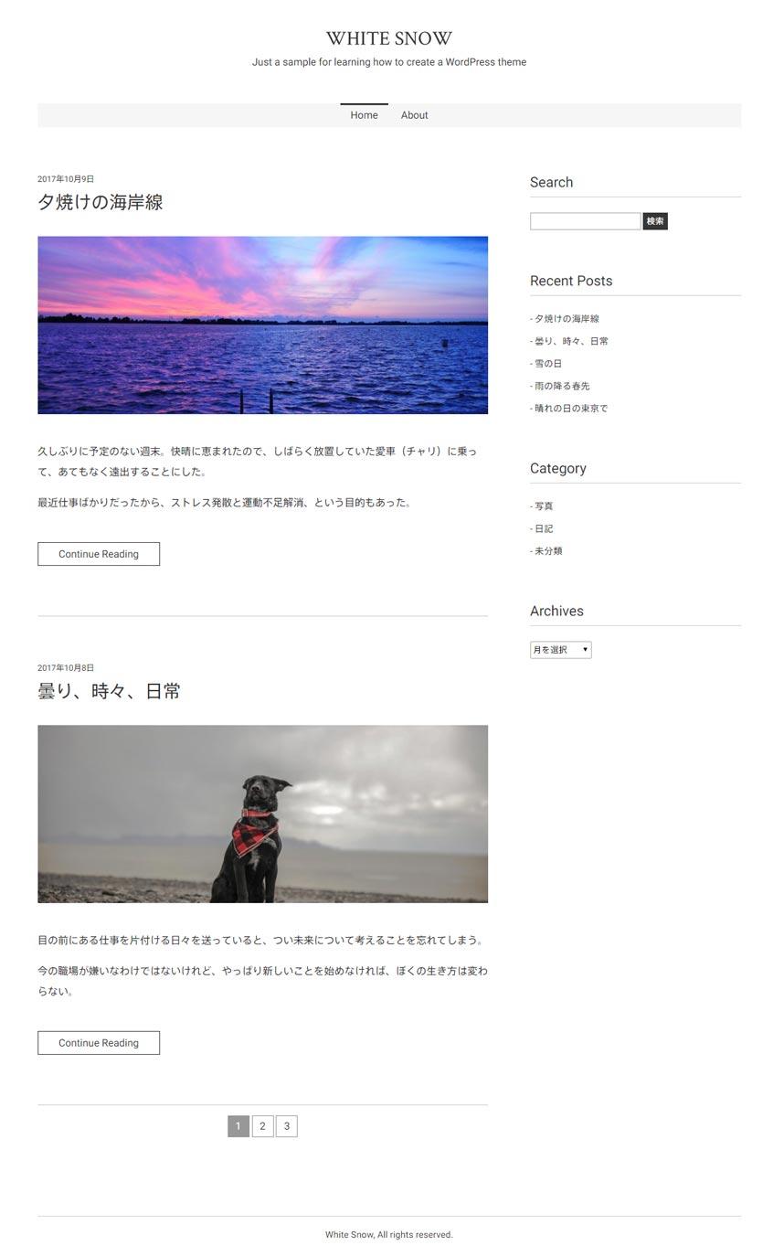 今回作成するブログサイトのトップページ