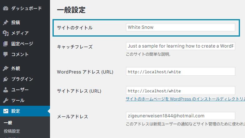 管理画面のサイトタイトル