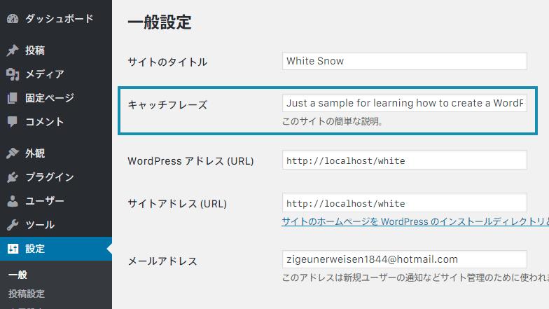 管理画面におけるキャッチフレーズ